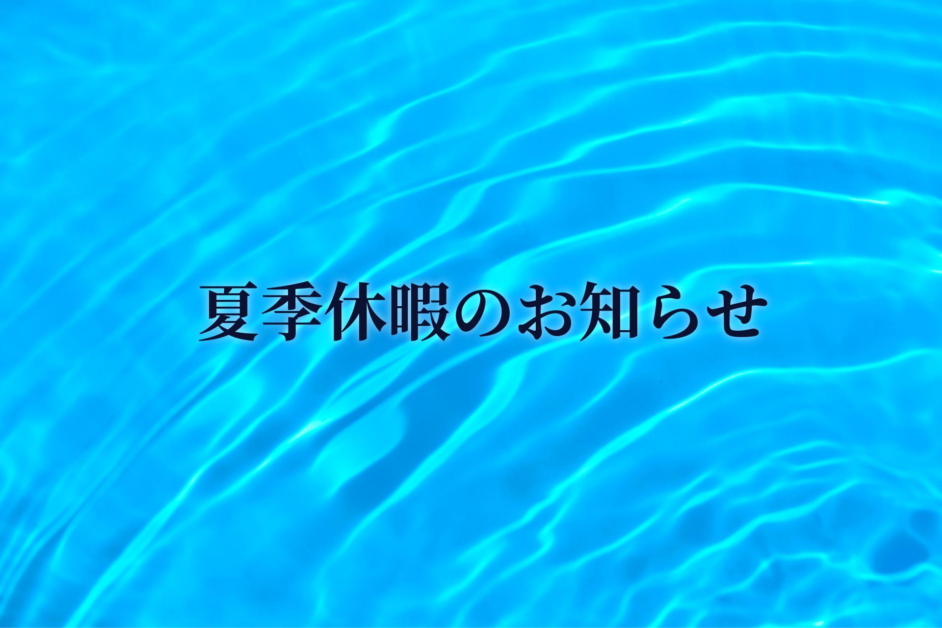 Lead Tec System 夏季休暇のお知らせ(8/11~8/15)