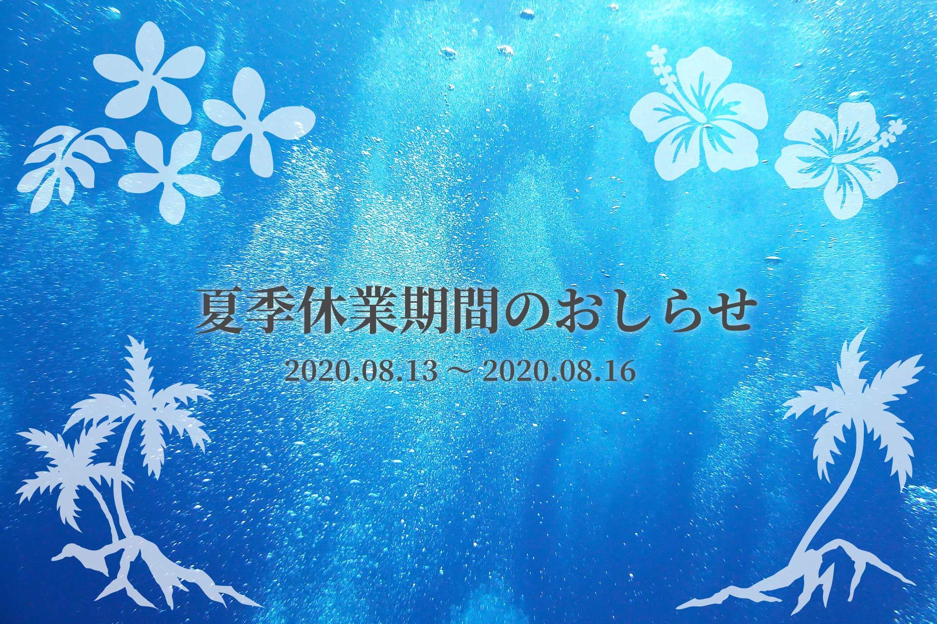 2020年度 夏季休暇のお知らせ(8/13~8/16)